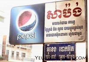 Pepsi Publicité